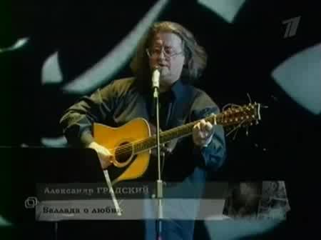 Александр Градский  Песня о друге