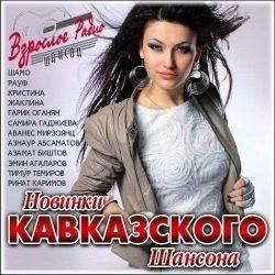 Новинки Кавказского Шансона